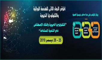 معهد بحوث الهندسة الوراثية والتكنولوجيا الحيوية يستعد  لإطلاق فاعليات المؤتمر الدولي الثاني