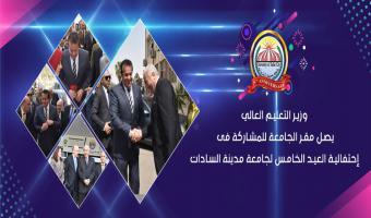وزير التعليم العالي يصل مقر الجامعة للمشاركة فى إحتفالية العيد الخامس لجامعة مدينة السادات