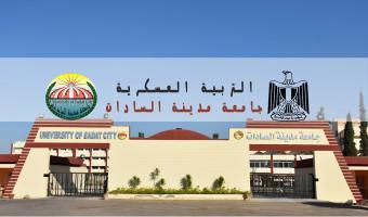 التربية العسكرية بالجامعة تستمر في  التسجيل لدورة إبريل