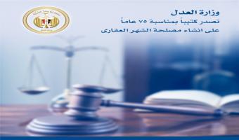 وزارة العدل تصدر كتيباً بمناسبة مرور 75 عاماً علي انشاء مصلحة الشهر العقاري