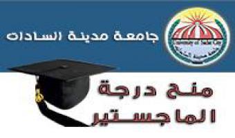 منح الباحثة بسمة عبد الستار الشافعي على درجة الماجستير في الطب البيطري