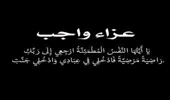 أسرة الجامعة تنعي والد زوجة الأستاذ الدكتور أحمد بيومي