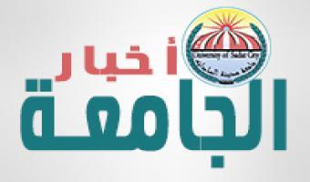 إضافة الشعارات الخاصة بالأيزو 9001/2015 إلى كافة مكاتبات ومطبوعات وحدات الجامعة