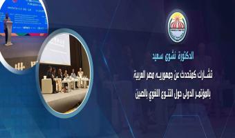 الدكتورة نشوى سعيد تشارك كمتحدث عن جمهوريه مصر العربية بالمؤتمر الدولى حول التنوع اللغوي بالصين