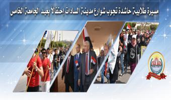 مسيرة طلابية حاشدة تجوب شوارع مدينة السادات إحتفالآ بعيد الجامعة الخامس