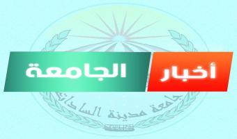 المركز القومي لأبحاث القاهرة يعقد المؤتمر الدولي الأول حول العلوم و