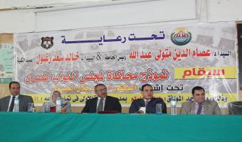 نموذج  لمحاكاة  مجلس النواب المصري بكلية  الحقوق