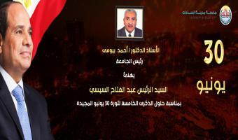 رئيس الجامعة يهنئ السيد الرئيس عبد الفتاح السيسي بمناسبة حلول الذكرى الخامسة لثورة 30 يونيو المجيدة