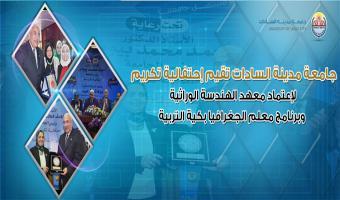 جامعة مدينة السادات تقيم إحتفالية تكريم لإعتماد معهد الهندسة الوراثية وبرنامج معلم الجغرافيا بكية التربية