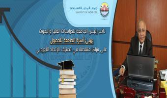 نائب رئيس الجامعة للدراسات العليا والبحوث يهنئ أسرة الجامعة للحصول على مراكز متقدمة في تصنيف الإتحاد الأوروبي