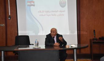 ورشة عمل لمناقشة تصنيف الجامعات وكيفية الإرتقاء بمستوي جامعة مدينة السادات