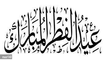 800 جنيه مكافآة للسادة أعضاء هيئة التدريس والعاملين بجامعة مدينة السادات بمناسبة عيد الفطر المبارك