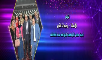بالصور .. تكريم الأستاذ رضوان القرم أمين عام الجامعة لبلوغه سن المعاش
