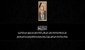 تشييع جثمان الدكتورعادل توفيق عميد كلية التربية إلى مثواه الأخير