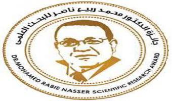 فتح باب التقدم لجائزة الدكتور محمد ربيع ناصر في مجال العلوم الطبية للعام الدراسي 2018 / 2019