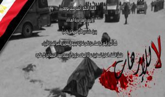 رئيس جامعة مدينة السادات يدين حادث دير الأنبا صموئيل بالمنيا