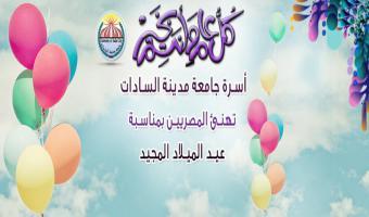 أسرة الجامعة تهنئ المصريين بمناسبة عيد الميلاد المجيد