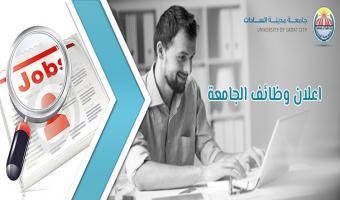 جامعة مدينة السادات تعلن  عن حاجتها لتعيين شيف