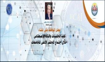 رئيس الجامعة يعلن الموافقة على  إنشاء كلية الحاسبات والذكاء الاصطناعي خلال إجتماع المجلس الأعلى للجامعات