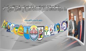 جامعة مدينة السادات تتصدر الجامعات المصرية في التقدير الدولي