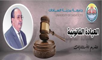 إنشاء العيادة القانونية بكلية الحقوق