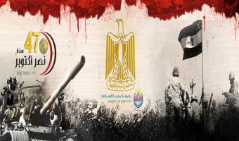رئيس الجامعة يهنئ الرئيس عبدالفتاح السيسى بالذكرى ال47 لإنتصارات أكتوبر المجيدة