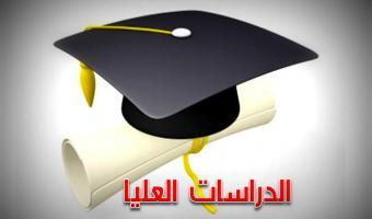 تعرف على جدول إمتحانات تخلفات الدراسات العليا 2019/2020 بكلية التربية