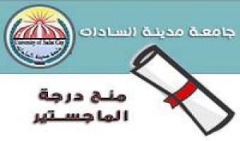 منح الباحثة فاطمة محمد عبد العال درجة الماجستير في التربية