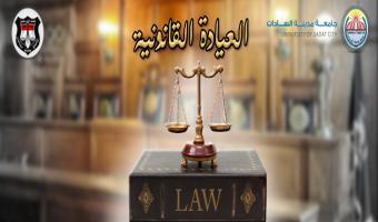 كل ما تريد معرفته عن  العيادة القانونية بكلية الحقوق