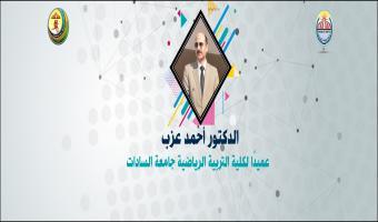 الدكتور أحمد عزب عميدًا لكلية التربية الرياضية جامعة السادات.