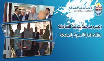 رئيس جامعة  مدينة السادات يفتتح الادارة الطبية  بجامعة  مدينة السادات