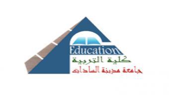 الهيئة القومية لضمان جودة التعليم والإعتماد تعتمد برنامج معلم الجغرافيا بكلية التربية
