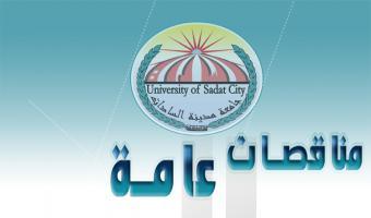 جامعة مدينة السادات تعلن عن مناقصة عامة لصيانة المصاعد