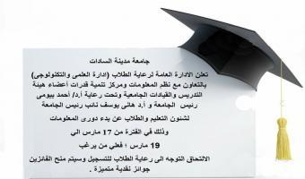 الإدارة العامة لرعاية الطلاب تعلن عن بدء دوري المعلومات بالجامعة 17 مارس