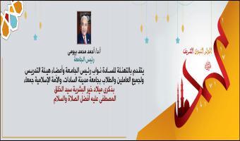 رئيس الجامعة يتقدم بالتهنئة لأسرة جامعة مدينة السادات بمناسبة المولد النبوي الشريف