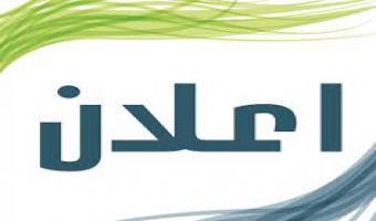 الإدارة العامة للمشتريات والمخازن تعلن عن حاجتها لشراء أجهزة داتا شو