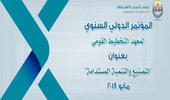 المؤتمر الدولي السنوي لمعهد التخطيط القومي بعنوان