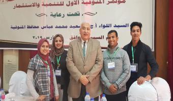 أبناء جامعة مدينة السادات يشاركون فى تنظيم المؤتمر الأول للتنمية والاستثمار في  محافظة المنوفية