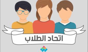 اليوم .. إنطلاق الجولة الاولى من إنتخابات إتحاد الطلاب بكليات الجامعة