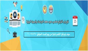 فتح باب الترشح لمنصب عميد معهد الدراسات والبحوث البيئية السبت 25 مايو