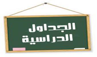 ننشر الجداول الدراسية الخاص بطلاب الدراسات العليا بكلية السياحة والفنادق