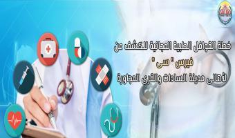 الجامعة تعلن عن خطة القوافل الطبية المجانية للكشف عن فيرس