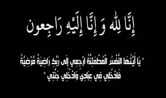 أسرة الجامعة تقدم التعازي في وفاه والد الدكتور أحمد بيومي