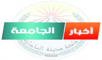تقدم جامعة مدينة السادات في مؤشر الإستشهادات العلمية بتصنيف