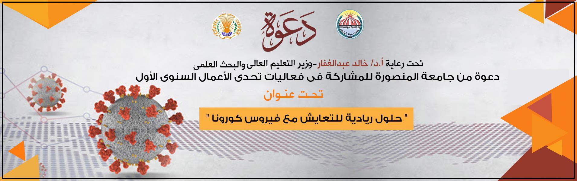 دعوة جامعة مدينة السادات للمشاركة فى مسابقة تحدى الأعمال السنوى الأول بجامعة المنصورة