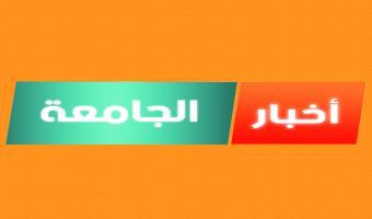 البهجي أميناً عاماً لجامعة مدينة السادات