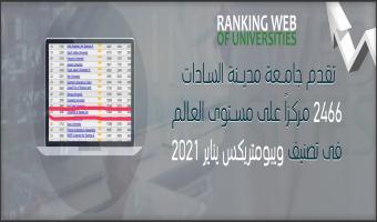 تقدم جامعة مدينة السادات 2466 مركزا على مستوى العالم فى تصنيف ويبومتريكس يناير 2021