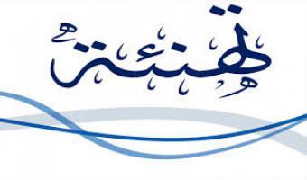 الاستاذ الدكتور ريم الخضري  تتقدم بالتهنئة إلي السادة نواب رئيس الجامعة الجدد