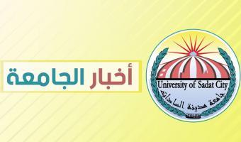 10 أساتذة من جامعة مدينة السادات في عضوية لجان فحص الإنتاج العلمي لهيئة التدريس على مستوى الجمهورية