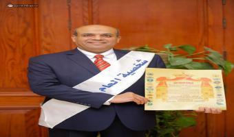 تكريم الأستاذ الدكتور وجيه عبد الستار نافع ضمن أفضل 100 شخصية مؤثرة بالوطن العربى
